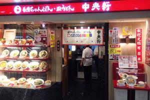 中央軒 なんばウォーク東店>